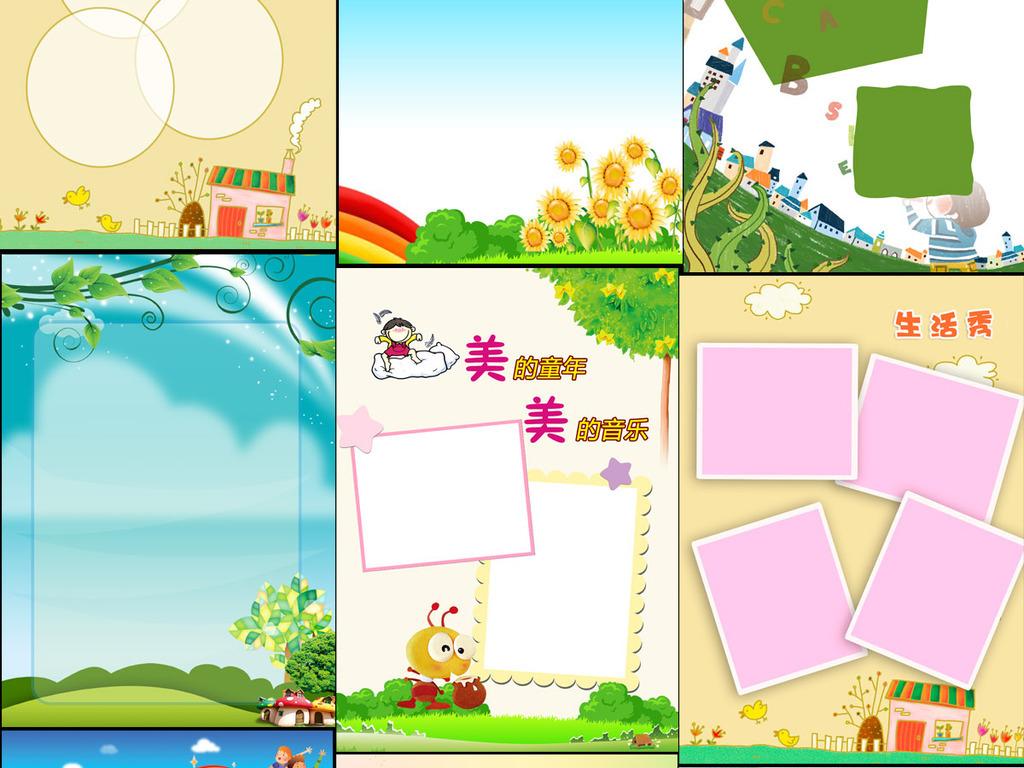 设计作品简介: 儿童小学生幼儿成长档案成长手册电子档案psd模板 位图