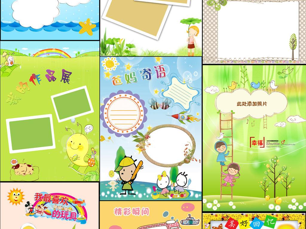 作品模板源文件可以编辑替换,设计作品简介: 儿童小学生幼儿成长档案