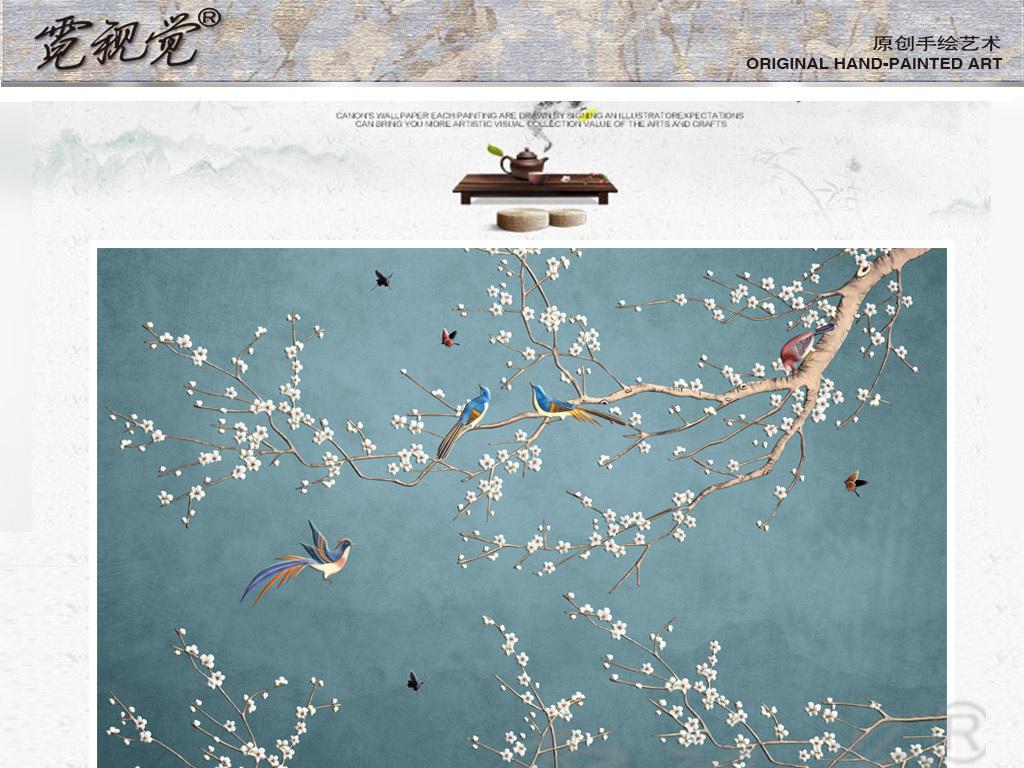 现代中式手绘梅花工笔花鸟背景墙装饰画软包