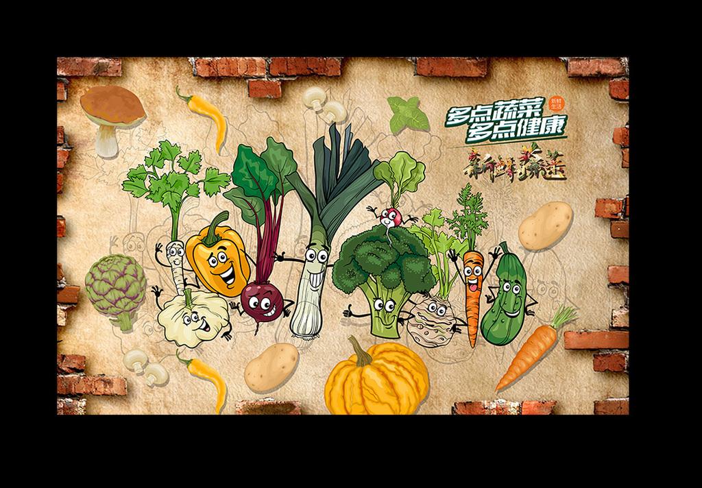 新鲜生鲜卡通蔬菜水果店果汁店背景墙