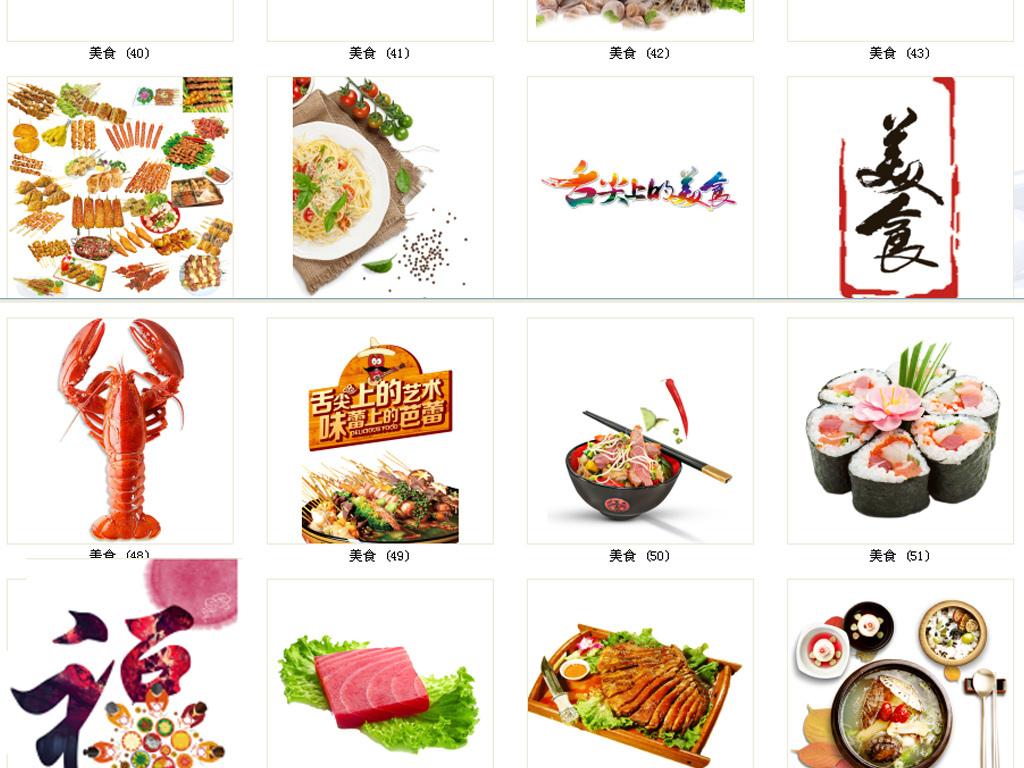 png中国美食传统美食