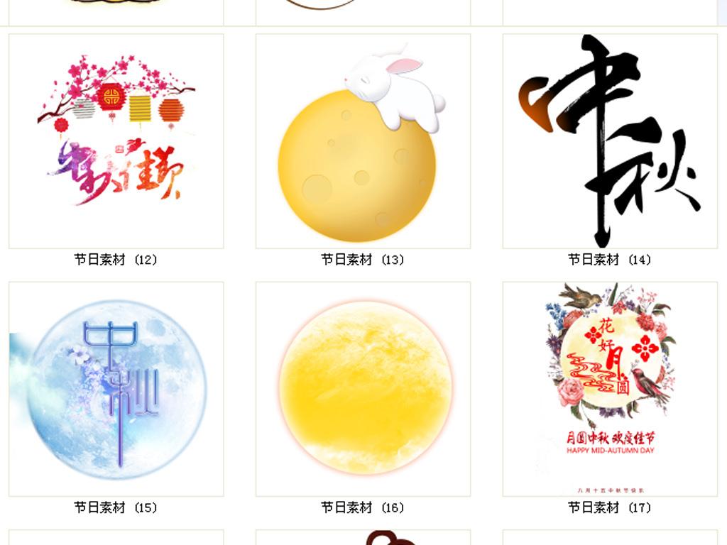 PNG中秋节广告素材中秋月饼