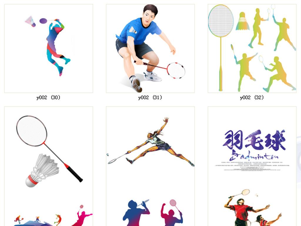 设计元素 人物形象 动漫人物 > png羽毛球比赛羽毛球大赛