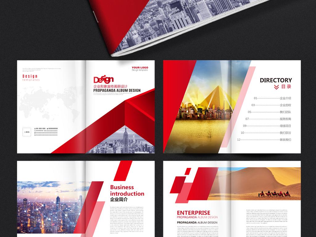 大气红色创意企业宣传画册设计ai模板图片
