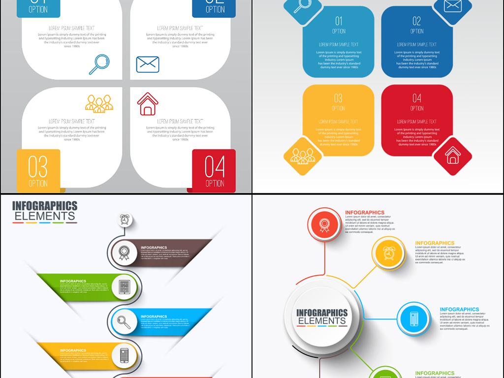 商业信息图表ppt素材