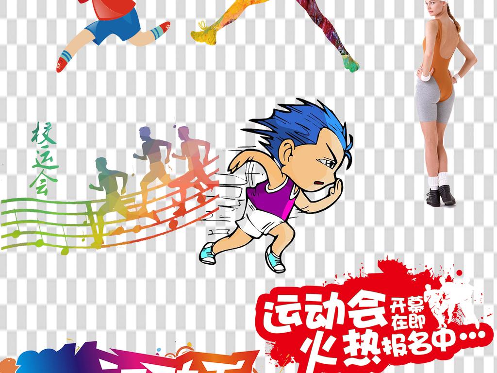 跑吧                                  奔跑的人运动会