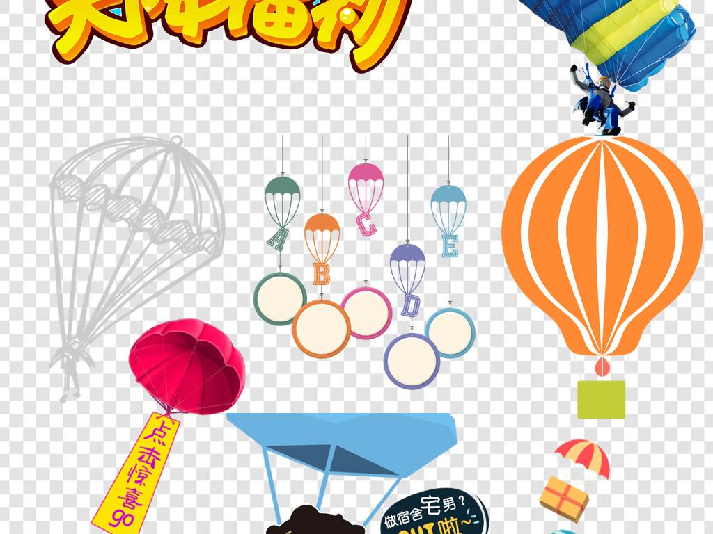 设计作品简介: 卡通手绘彩色降落伞png海报素材 位图, rgb格式高清