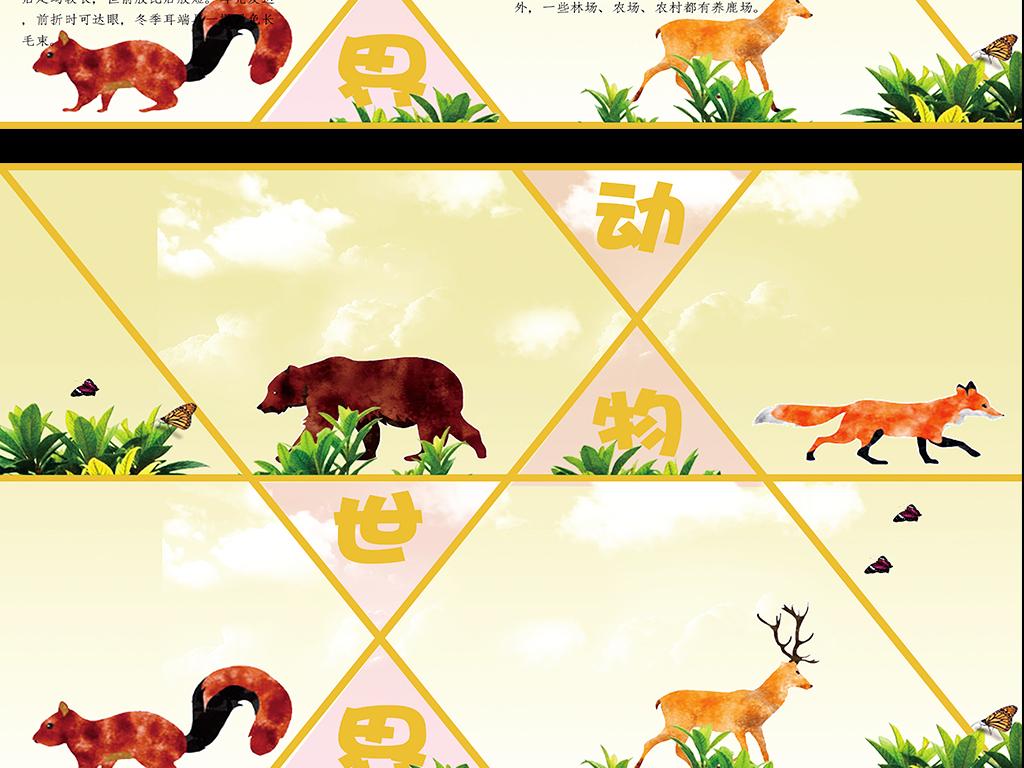2017动物世界动物知识小报(图片编号:16782594)_科学