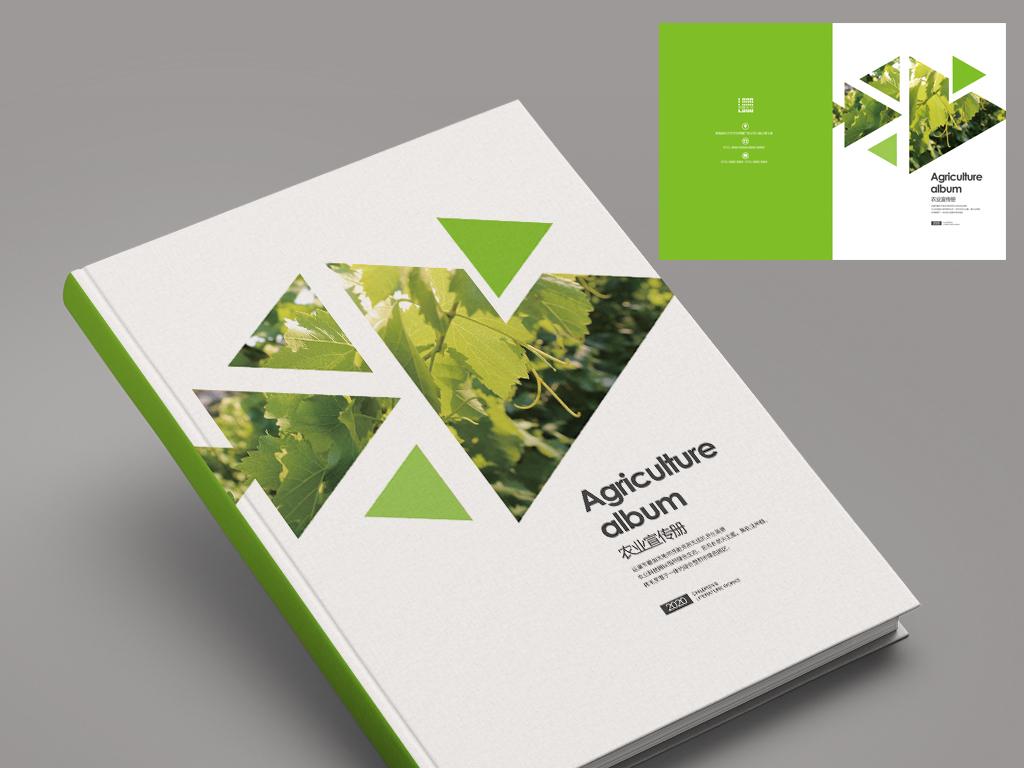 平面|广告设计 画册设计 企业画册(封面) > 农业种植基地产品宣传册图片