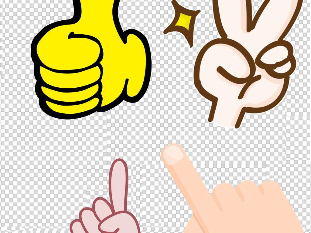 点赞手点赞活动素材图片下载png素材-手势-我图网