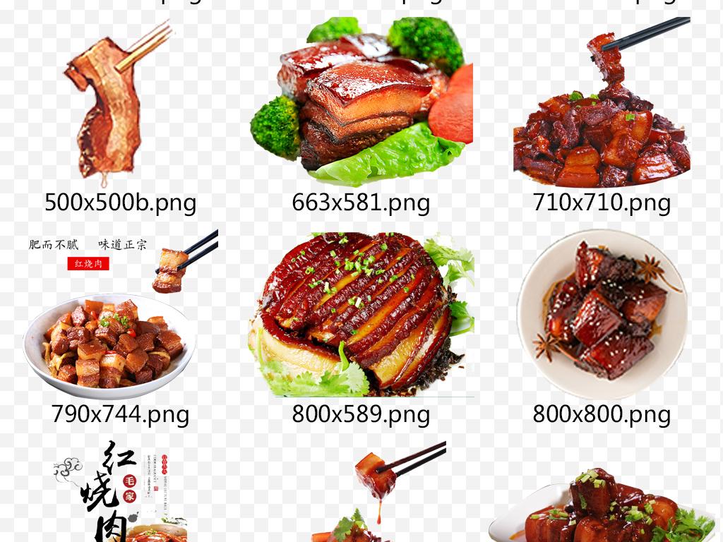 png)红烧肉饭红烧肉手绘土豆红烧肉手绘红烧肉一盘回锅肉湖南红烧肉免