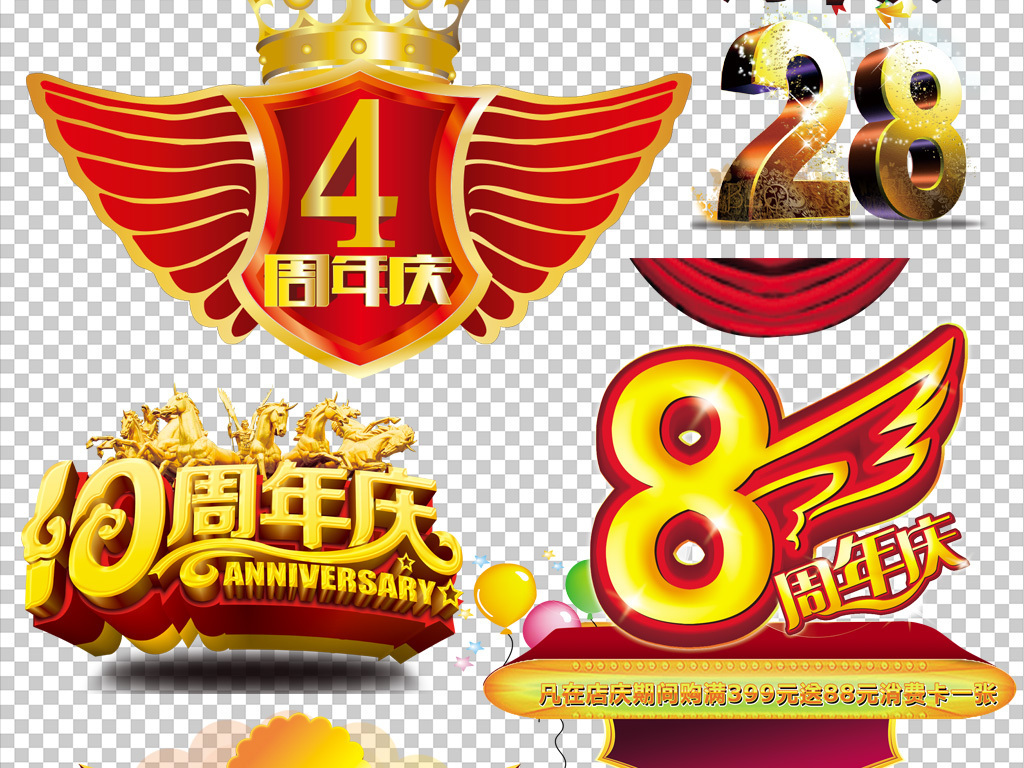 png)1周年庆展板                                  2周年庆