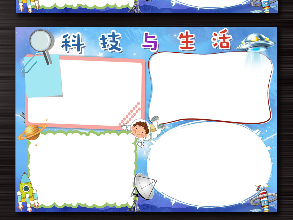 蓝色星空宇宙科技小报伟大发明科普小报图片素材 word doc模板下载 图片