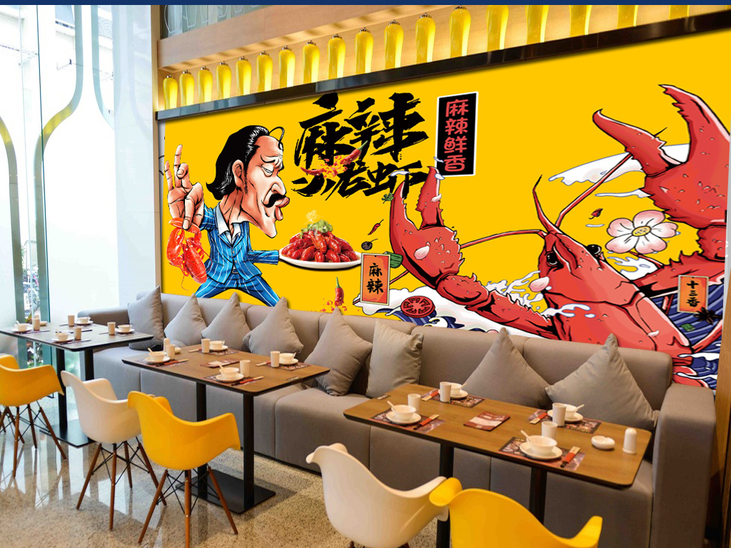 餐饮个性手绘涂鸦麻辣小龙虾背景墙