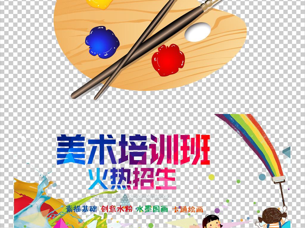 少儿美术培训班招生海报卡通儿童绘画png