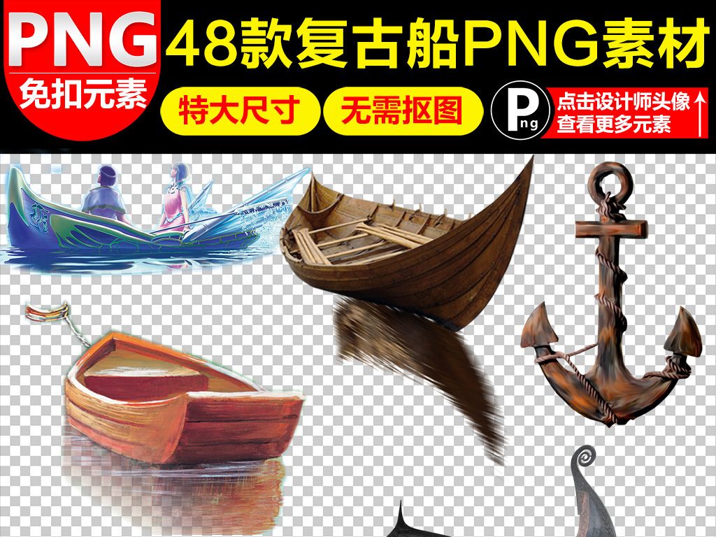 古代复古帆船木船轮船小船舟独木舟素材图片