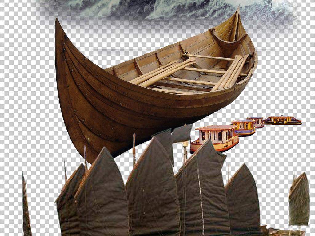 我图网提供精品流行古代复古帆船木船轮船小船舟独木舟素材图片下载,作品模板源文件可以编辑替换,设计作品简介: 古代复古帆船木船轮船小船舟独木舟素材图片 位图, RGB格式高清大图,使用软件为 Photoshop CS6(.png)
