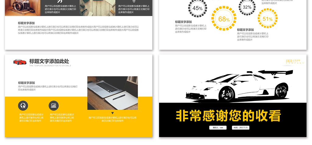 汽车服务行业美容维修销售ppt动态模板素材下载