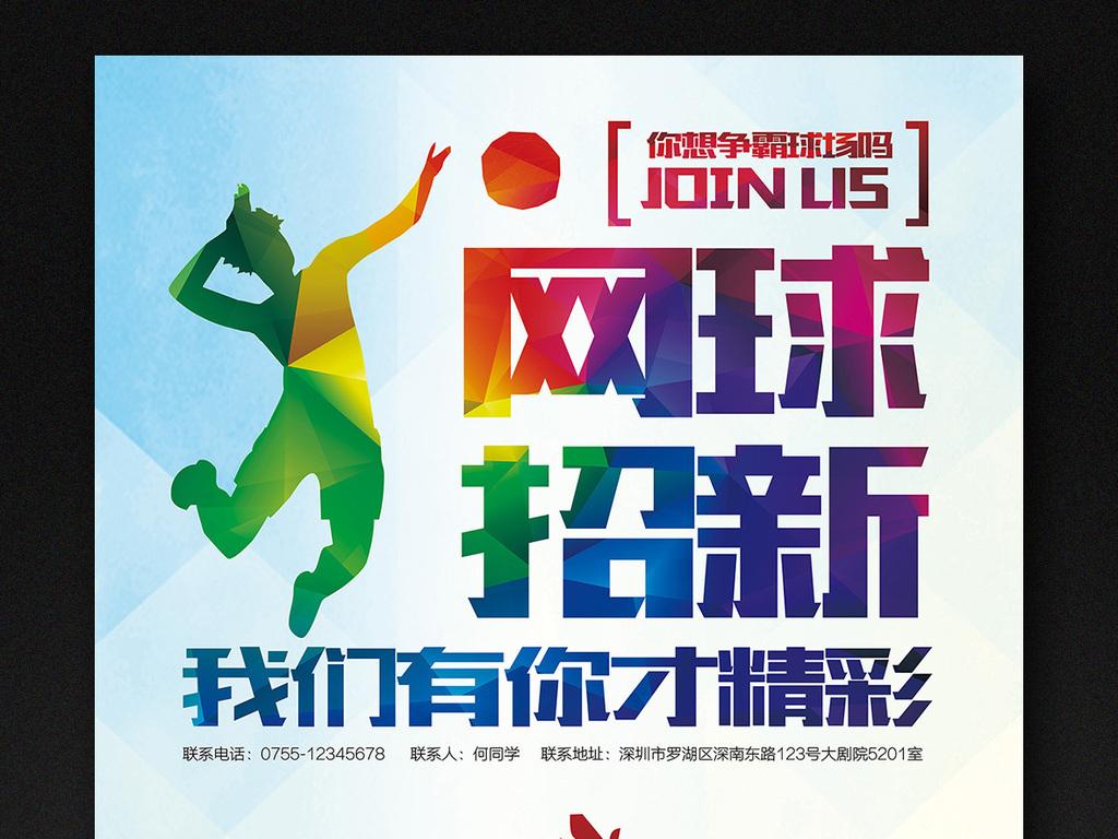创意手绘网球社招新海报设计