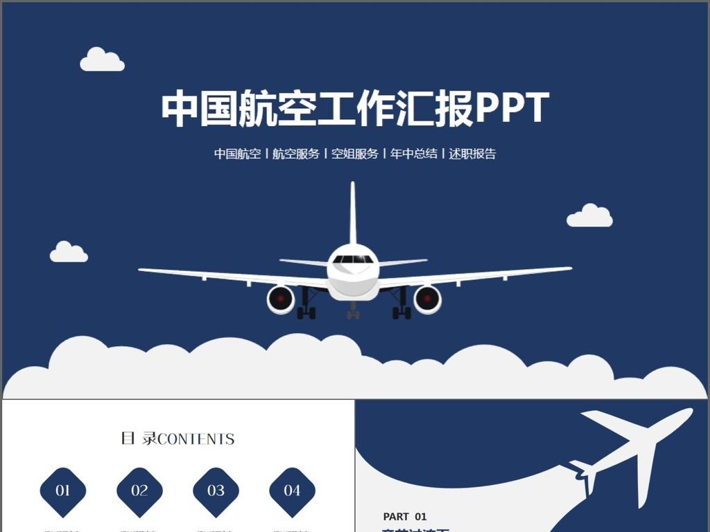 航空飞机空姐服务工作汇报ppt模板