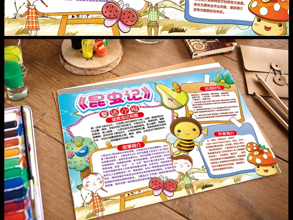 昆虫记小报童话故事小报手抄报电子小报