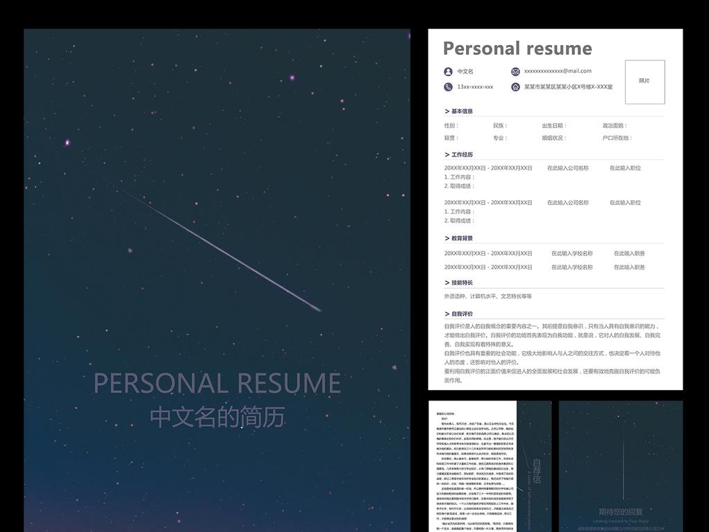 优雅静夜唯美流星通用工作应聘求职简历模板图片