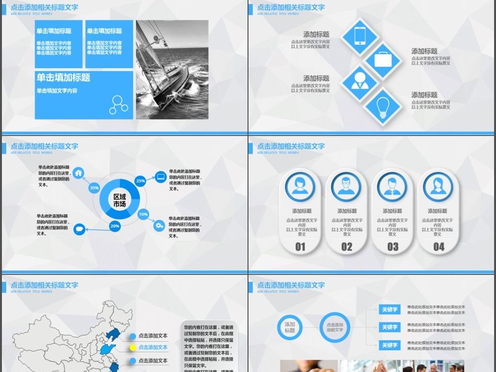 北京现代汽车生产销售报告总结动态PPT