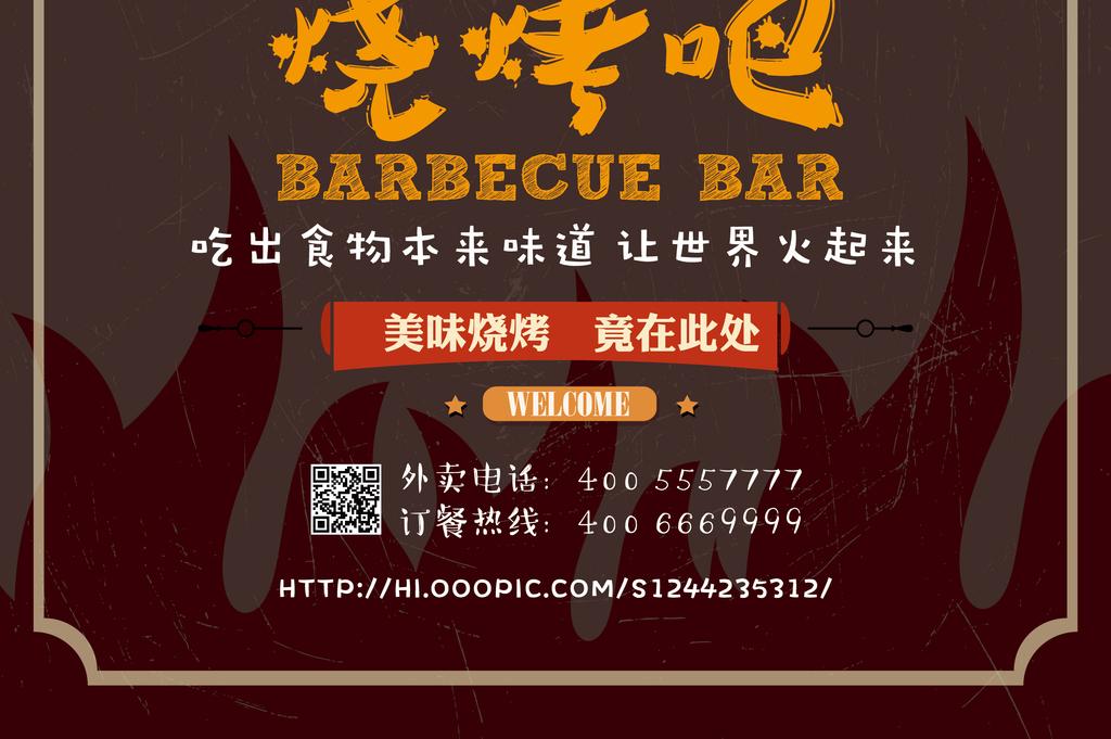 复古手绘自助烧烤大排档菜单海报矢量模板