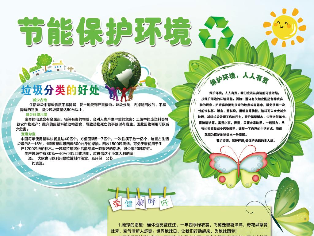 低碳节能减排保护环境手抄报向日葵爱护家园主题海报设计模版