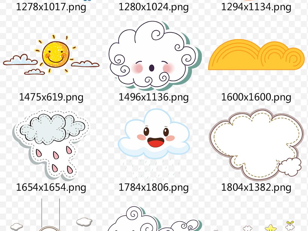 卡通手绘云朵儿童元素png免扣透明素材