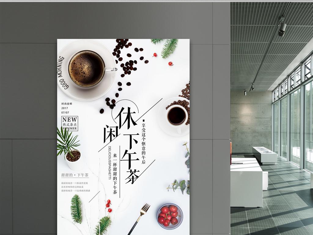 海报设计 招聘|多用途海报 餐饮海报 > 文字创意海报创意小清新休闲图片