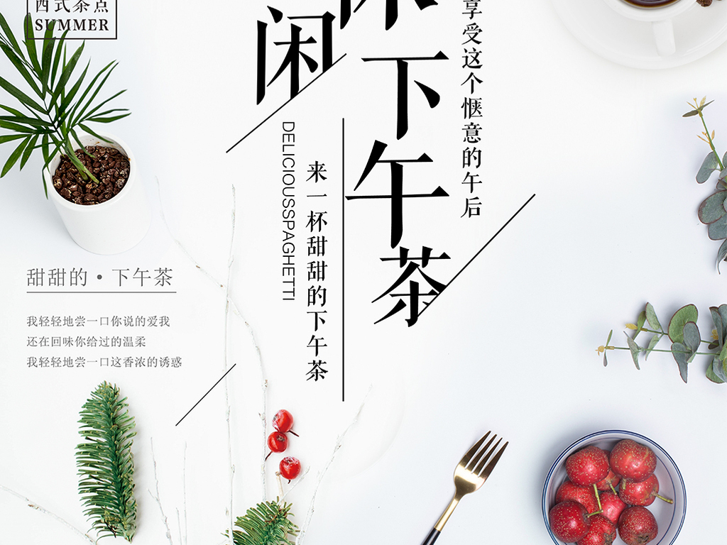 文字创意海报创意小清新休闲下午茶海报图片