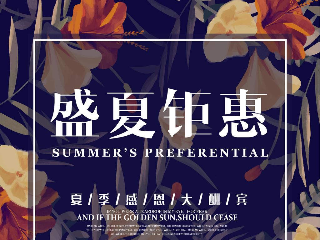 平面|广告设计 海报设计 pop海报 > 手绘风深色背景夏日促销活动海报