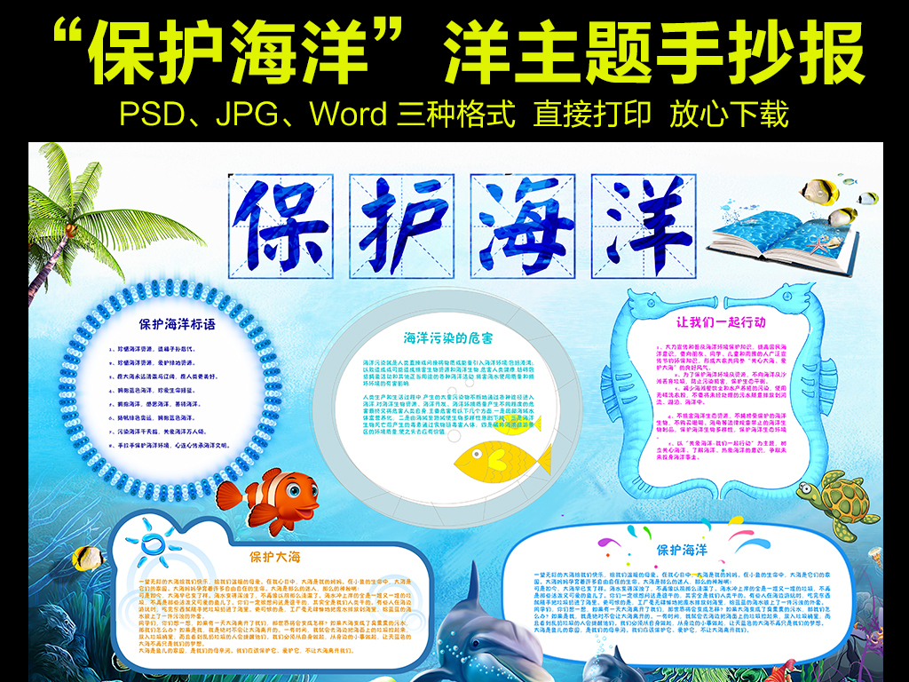 学习园地海底世界小报海洋                                  动物