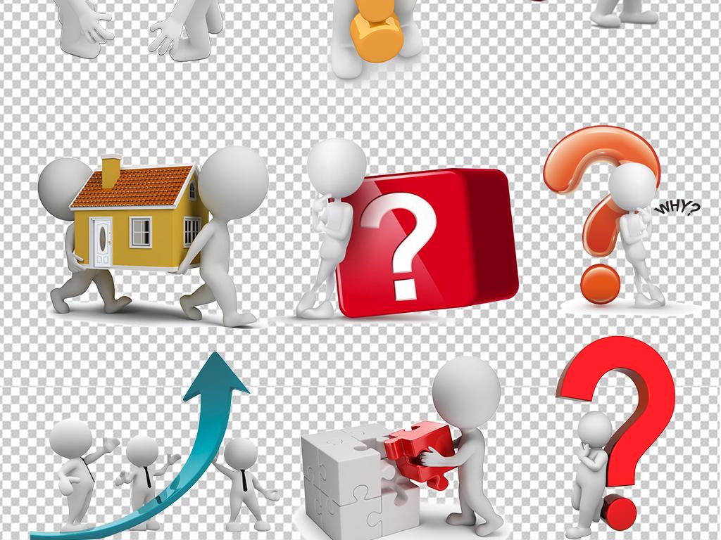 问号握手商务3d小人图片素材