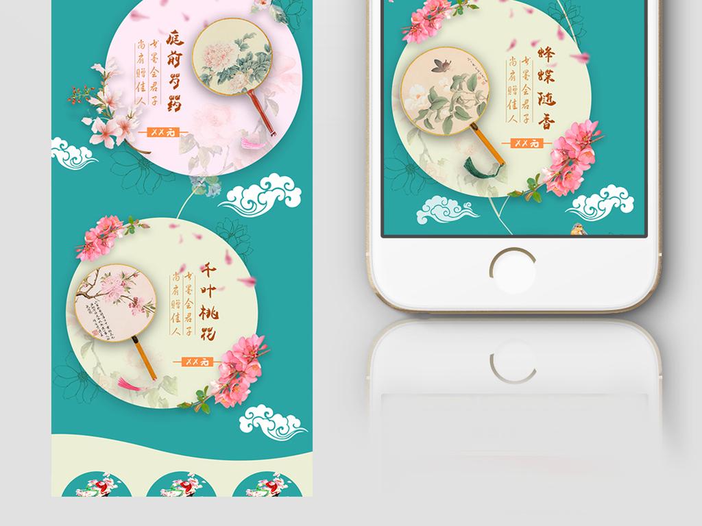 古典唯美中国风古风夏日扇子少女手机端首页