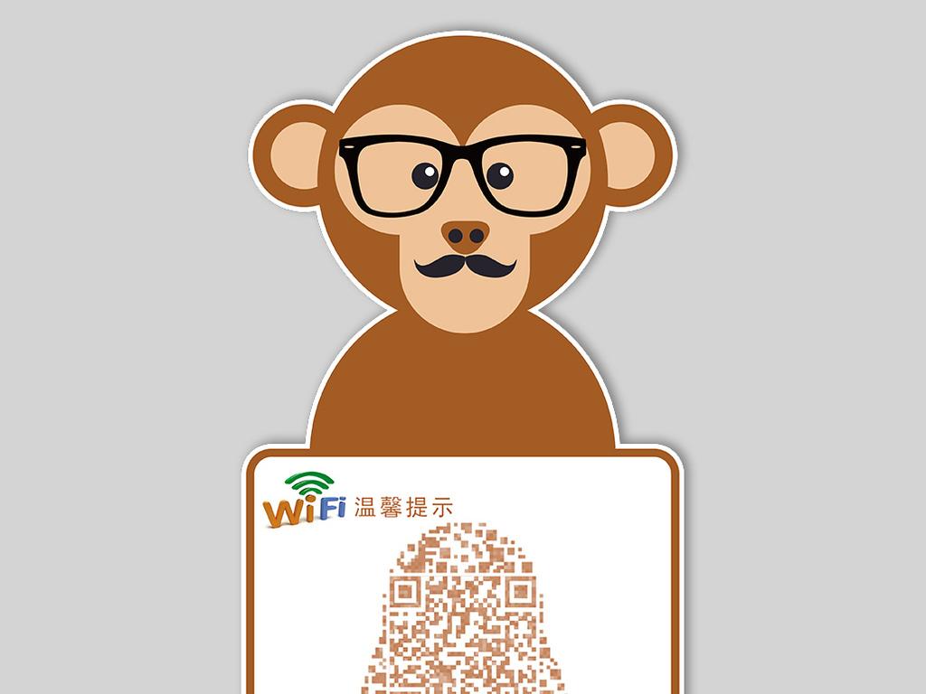 卡通猴子温馨wifi密码二维码提示板图片