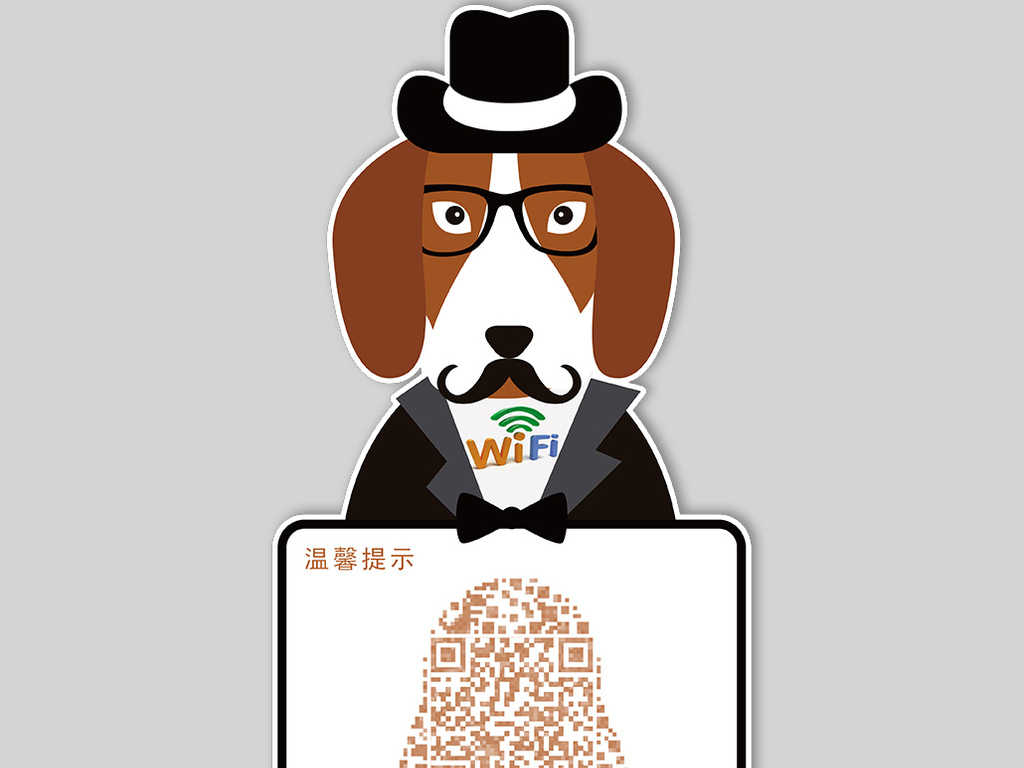 卡通狗先生wifi温馨二维码密码提示板图片