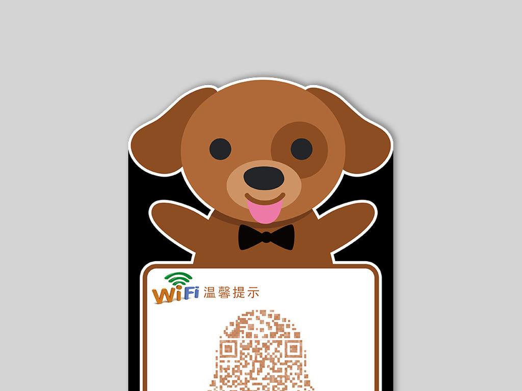 卡通小狗wifi温馨二维码密码提示板图片