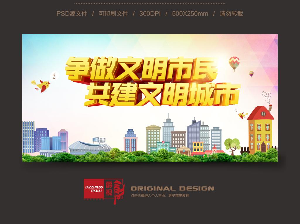创建文明城市宣传栏海报