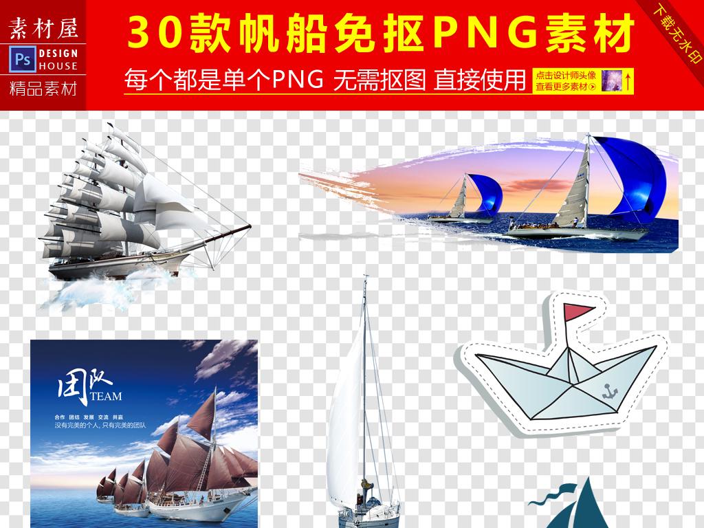 夏季png手绘海景复古船舶模型大海淡淡的大气帆破浪金色光线七彩帆船