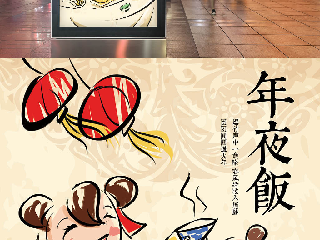 卡通手绘儿童年夜饭海报