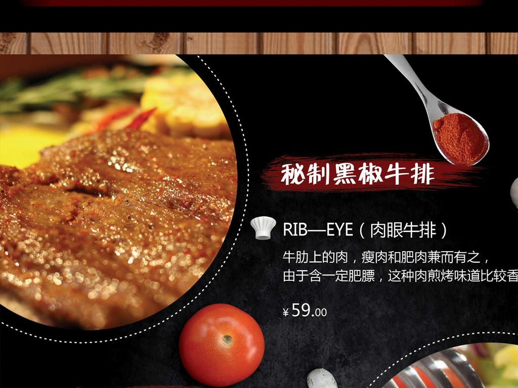手绘黑板粉笔高档牛排西餐厅菜单菜谱价目表