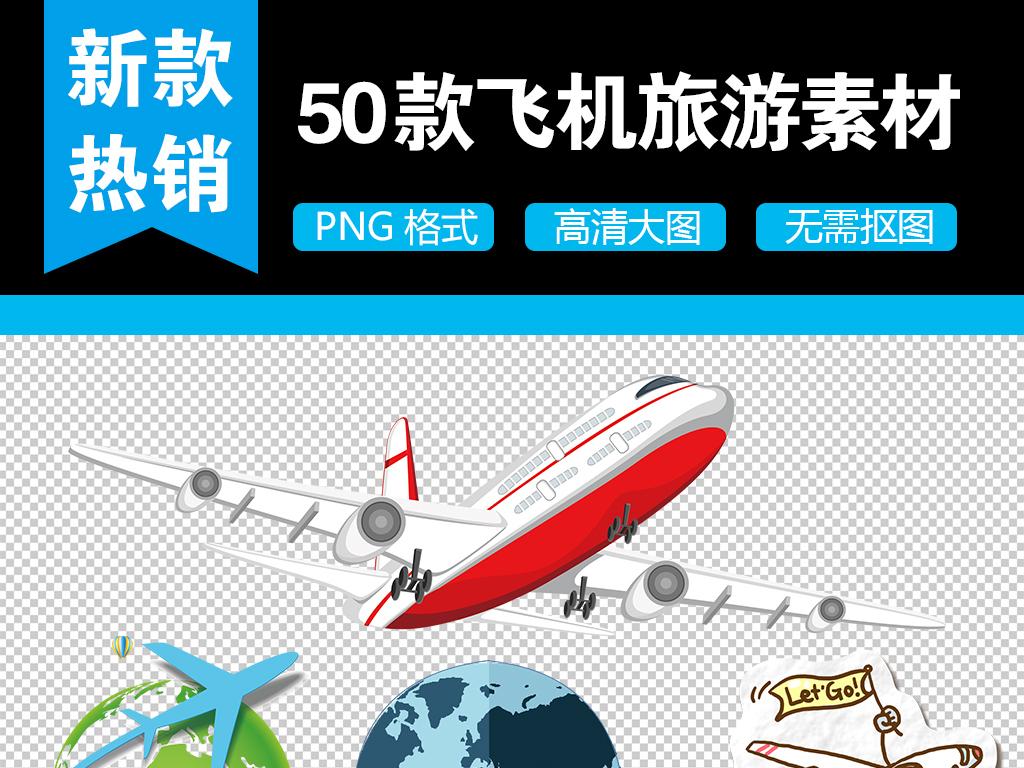 图片遥控飞机模型飞机模型图纸模型飞机模型小飞机飞机的模型纸飞机模
