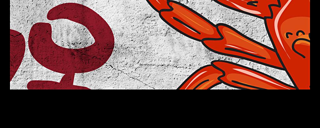 手绘螃蟹阳澄湖大闸蟹3d立体欧美复古背景水泥墙餐厅餐厅背景螃蟹螃蟹