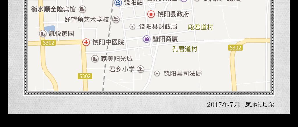 高清衡水市饶阳县地图