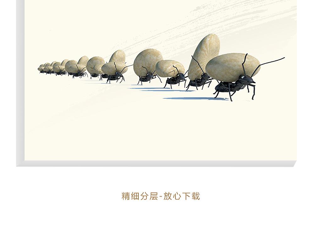 企业文化展板创意励志挂画海报蚂蚁承担成长图片