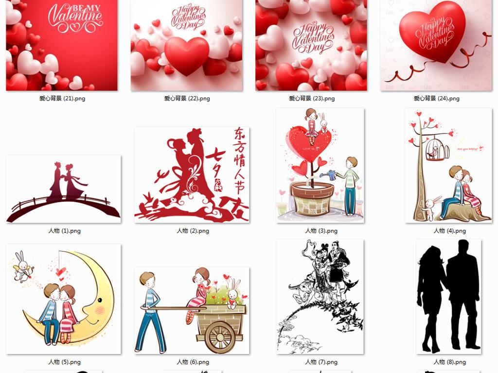爱心边框婚礼幸福手绘线条婚庆恋爱气球心浪漫手绘风格手绘人