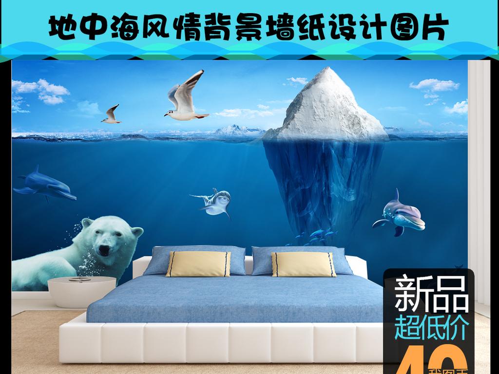 蓝色冰爽立体冰山北欧风格装饰画床头背景墙图片