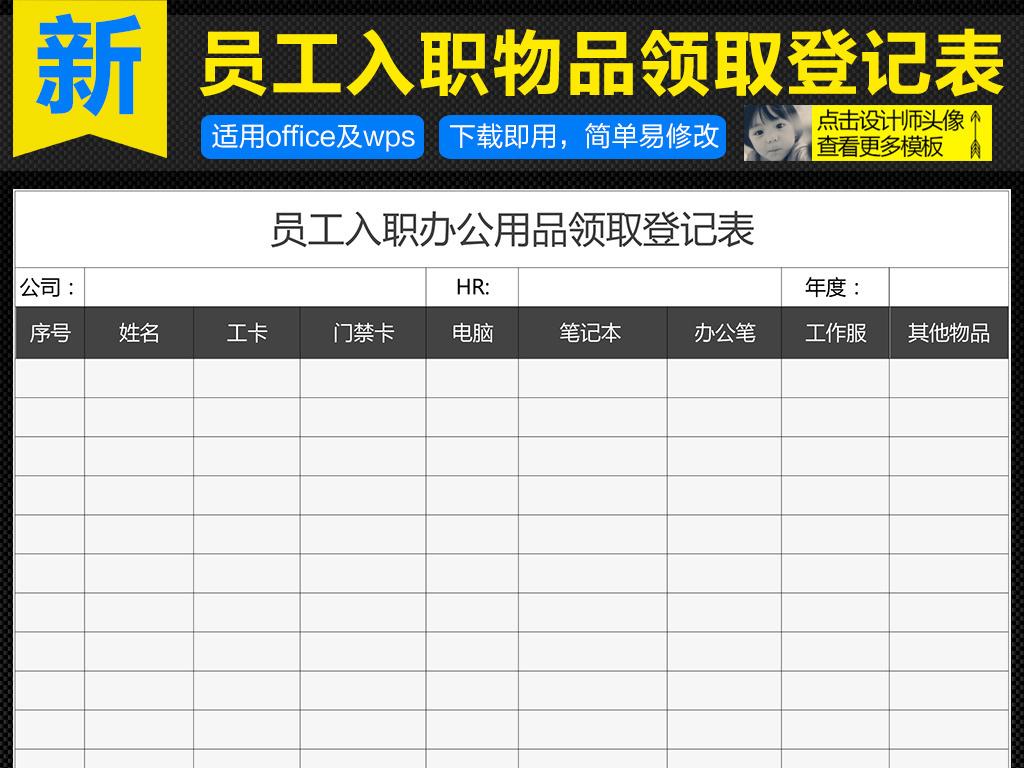 职办公用品领取登记表Excel